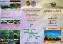 Thai National Memorial อนุสรณ์สถานแห่งชาติ